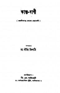 Kanta-Bani by Dipti Tripathi - দীপ্তি ত্রিপাঠী