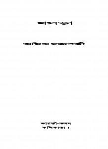 Khasra [Ed. 1] by Amiya Chakraborty - অমিয়া চক্রবর্তী