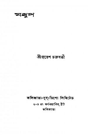Madhup [Ed. 1] by Suresh Chakraborty - সুরেশ চক্রবর্ত্তী