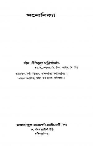 Manobidya [Ed. 1] by Pritibhusan Chattopadhya - প্রীতিভূষণ চট্টোপাধ্যায়