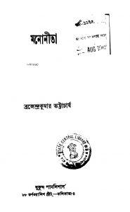 Manonita [Ed. 1] by Brajendrakumar Bhattacharya - ব্রজেন্দ্রকুমার ভট্টাচার্য