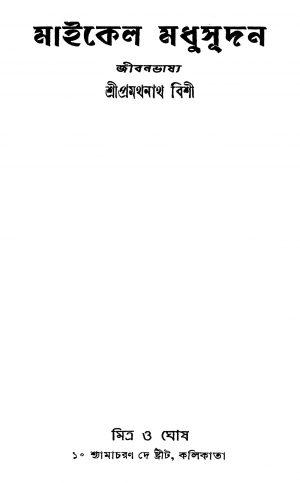 Michael Madhusudan [Ed. 3] by Pramathnath Bishi - প্রমথনাথ বিশী