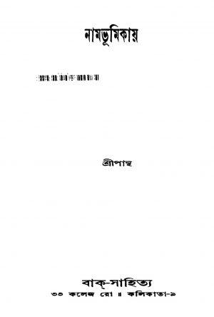 Nambhumikay by Sripantha - শ্রীপান্থ