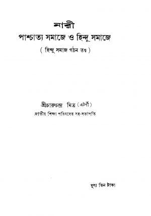 Nari Paschattyo Samaje O Hindu Samaje by Charuchandra Mitra - চারুচন্দ্র মিত্র