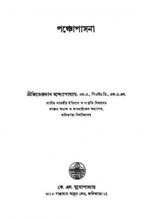 Panchopasona by Jitendranath Bandyopadhyay - জিতেন্দ্রনাথ বন্দ্যোপাধ্যায়