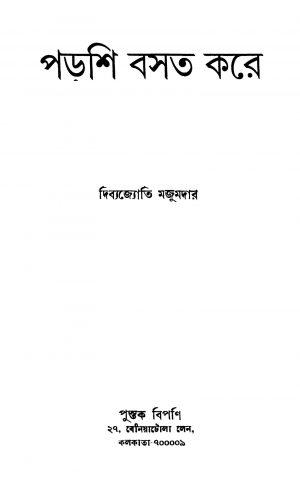 Parshi Basat Kare by Dibyajyoti Majumdar - দিব্যজ্যোতি মজুমদার
