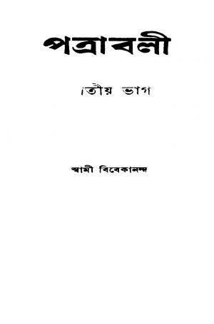 Patrabali [Pt. 2] [Ed. 2] by Swami Vivekananda-স্বামী বিবেকানন্দ