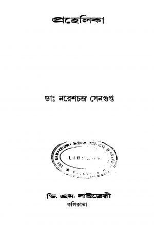 Prahelika by Nares Chandra Sengupta - নরেশচন্দ্র সেনগুপ্ত