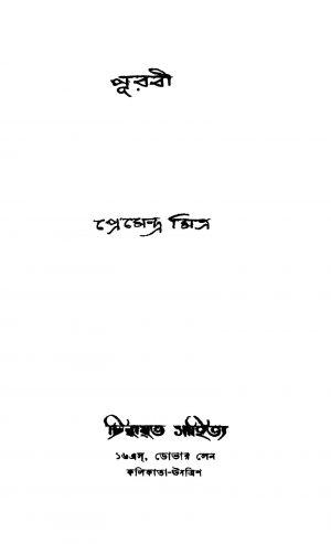 Purabi by Premendra Mitra - প্রেমেন্দ্র মিত্র