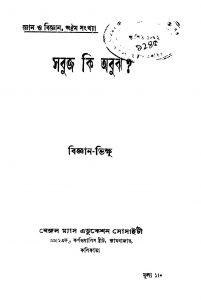 Sabuj Ki Abuj  by Bigyan Bhikshu - বিজ্ঞান ভিক্ষু