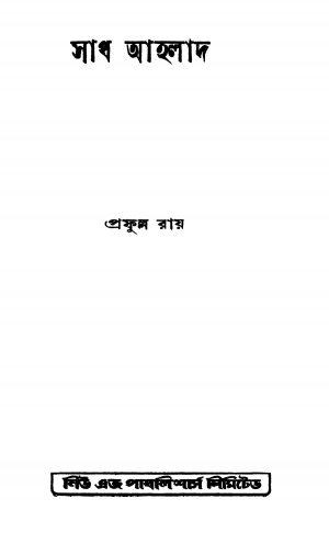 Sadh Aahlad by Prafulla Roy - প্রফুল্ল রায়