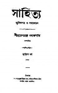 Sahitya [Yr. 22] by Sureshchandra Samajpati - সুরেশচন্দ্র সমাজপতি