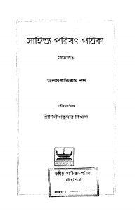 Sahitya-Parishat-Patrika [Pt. 69] by Dilip Kumar Biswas - দিলীপকুমার বিশ্বাস
