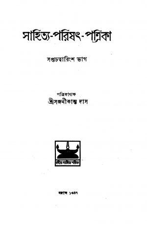 Sahitya-Parishat-Patrika [Vol. 47] by Sajanikanta Das - সজনীকান্ত দাস