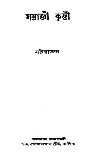 Samrajni Kunti by Natarajan - নটরাজন