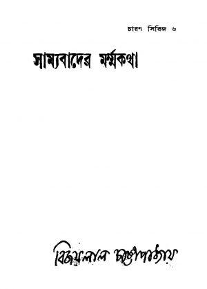 Samyabader Marma Katha by Bijaylal Chattopadhya - বিজয়লাল চট্টোপাধ্যায়