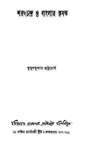 Saratchandra O Bangalar Krishak [Ed. 1] by Kumud Kumar Bhattacharya - কুমুদকুমার ভট্টাচার্য