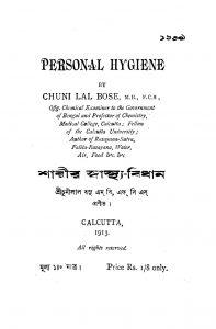 Sharir Swasthya-Bidhan  by Chunilal Bose - চুনীলাল বসু