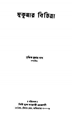 Sukumar Bichitra by Sujit kumar Nag - সুজিতকুমার নাগ