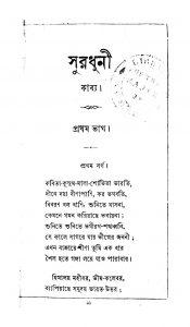 Suradhuni  by Dinabandhu Mitra - দীনবন্ধু মিত্র