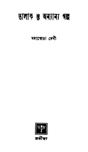 Talak O Anyanya Galpo by Mahasweta Devi - মহাশ্বেতা দেবী
