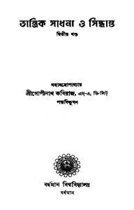 Tantrik Sadhana O Siddhanta [Vol. 2] [Ed. 2] by Gopinath Kabiraj - গোপীনাথ কবিরাজ