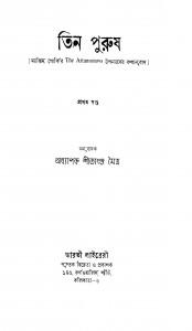 Tin Purush [Vol. 1] by Maxim Gorky - ম্যাকসিম গৰ্কীShitangshu Maitra - শীতাংশু মৈত্র