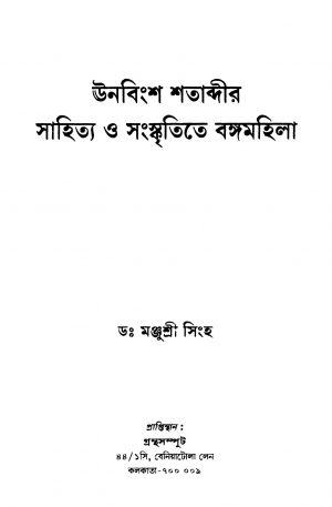 Unabingsha Satabdir Sahitya O Sangskritite Banga Mahila by Manjushree Singha - মঞ্জুশ্রী সিংহ