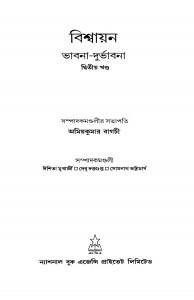 Viswayan-bhabna-durbhabna [Vol. 2] by Amiya Kumar Bagchi - অমিয়কুমার বাগচী