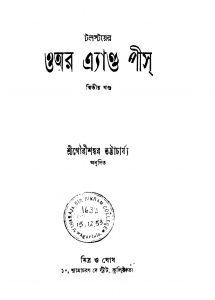 War And Peace [Vol. 2] by Gaurishankar Bhattacharya - গৌরীশঙ্কর ভট্টাচার্য্যLeo Tolstoy - লিও টলস্টয়