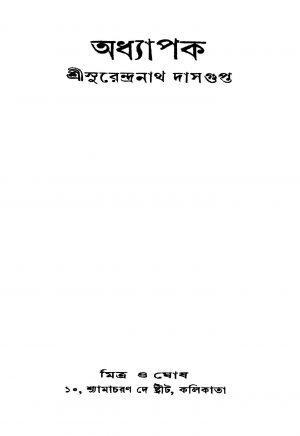 Adhyapak by Surendranath Dasgupta - সুরেন্দ্রনাথ দাসগুপ্ত