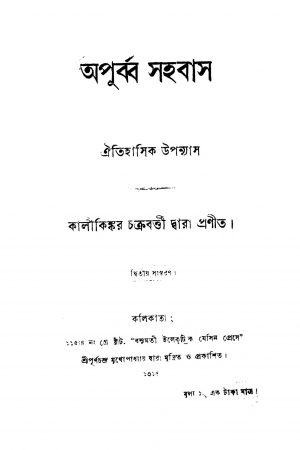 Aitihasik Upanyas by Kalikinkar Chakraborty - কালীকিঙ্কর চক্রবর্ত্তী