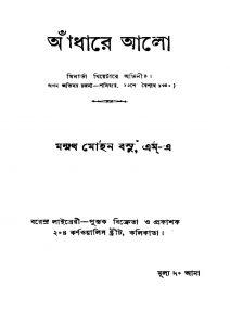 Andhare Alo by Manmatha Mohan Basu - মন্মথমোহন বসু