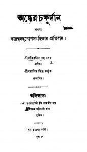 Andher Chakhurdan by Fakirchand Basu Deb - ফকিরচাঁদ বসু দেব