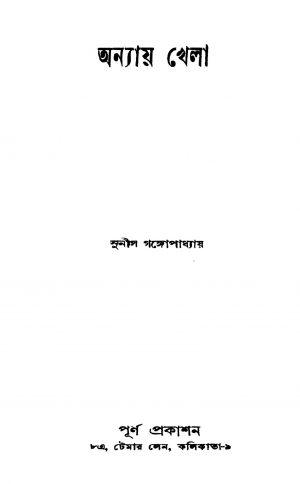 Anyay Khela by Sunil Gangopadhyay - সুনীল গঙ্গোপাধ্যায়