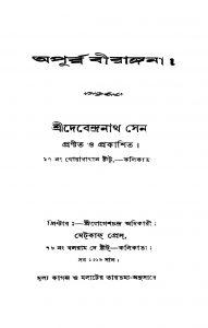 Apurbba Birangana by Debendranath Sen - দেবেন্দ্রনাথ সেন