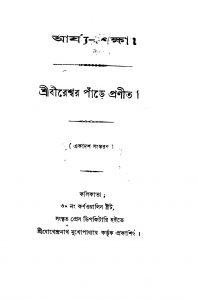 Arya Shiksha [Ed. 11] by Bireshwar Pande - বীরেশ্বর পাঁড়ে