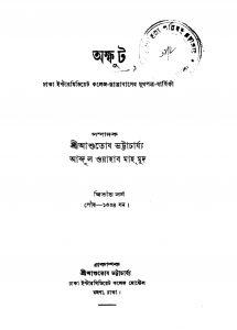 Asphut [Yr. 2] by Abdul Wahab Mahmoud - আব্দুল ওয়াহাব মাহমুদAshutosh Bhattacharya - আশুতোষ ভট্টাচার্য