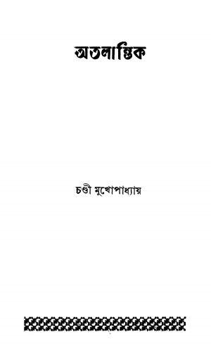 Atalantik by Chandi Mukhopadhyay - চণ্ডী মুখোপাধ্যায়