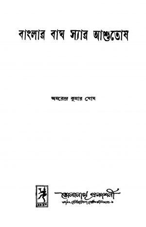 Babglar Bag Sir Ashutosh by Amarendra Kumar Ghosh - অমরেন্দ্র কুমার ঘোষ