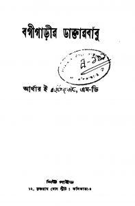Bagi Garir Daktarbabu by Arthur E. Hertzler - আর্থার ই. হেটার্সলার