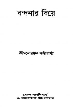 Bandanar Biye by Monoranjan Bhattacharya - মনোরঞ্জন ভট্টাচার্য্য