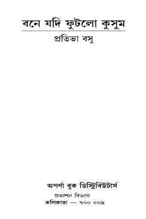 Bane Jadi Phutlo Kusum by Pratibha Basu - প্রতিভা বসু