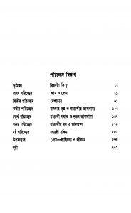 Bangali Jibane Ramani by Nirad Chandra Chowdhury - নীরদচন্দ্র চৌধুরী