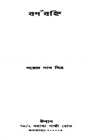 Barna Banhi by Narendranath Mitra - নরেন্দ্রনাথ মিত্র