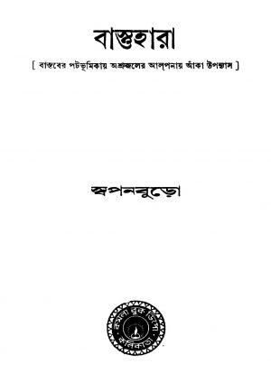 Basttuhara by Swapan Buro - স্বপন বুড়ো