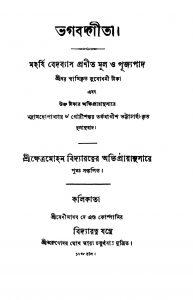 Bhagabadgita by Gourishankar Tarkabagish Bhattacharya - গৌরীশঙ্কর তর্কবাগীশ ভট্টাচার্য্যKrishnadwaipayan Bedabyas - কৃষ্ণদ্বৈপায়ন বেদব্যাস