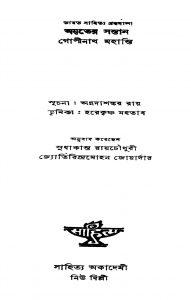Bharat Sahitya Granthamala Amriter Santan by Gopinath Mohanty - গোপীনাথ মহান্তিJyotirindra Mohan Joarder - জ্যোতিরিন্দ্রমোহন জোয়ার্দারSubhakanta Roychoudhury - সুধাকান্ত রায়চৌধুরী