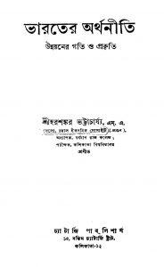 Bharater Arthaniti [Ed. 1] by Harasankar Bhattacharya - হরশঙ্কর ভট্টাচার্য