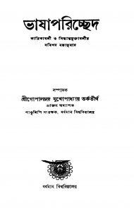 Bhashaparichched by Gopal Chandra Mukhopadhyay - গোপালচন্দ্র মুখোপাধ্যায়